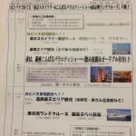 社員旅行Part2  in  TOKYO