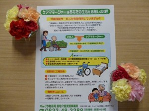 こんにちわ!のんびり村花岡 居宅介護支援事業所です。