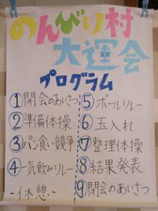 ♪のんびり村花岡大運動会♪