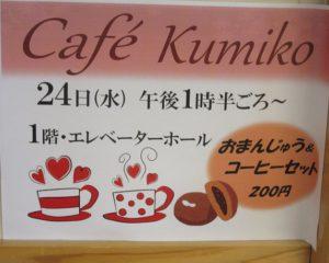 Café Kumiko