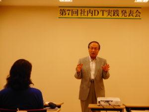 第7回DT実践発表会