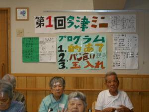 第1回のんびり村今津ミニ運動会