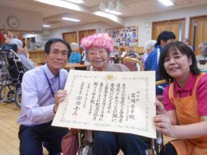 祝100歳ヽ(^。^)ノ