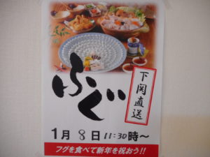 ふぐを食べて新年を祝おう♫