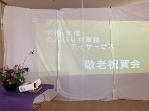 🍀のんびり村厚狭デイサービス敬老祝賀会🍀