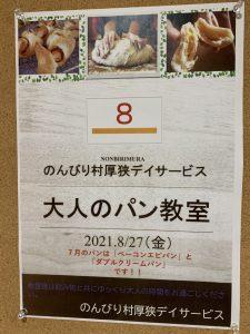 🍞第12回大人のパン教室🍞