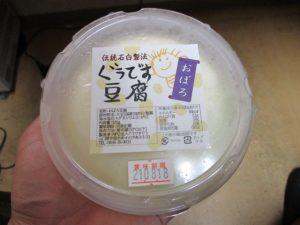 おいしいお豆腐(*´з`)